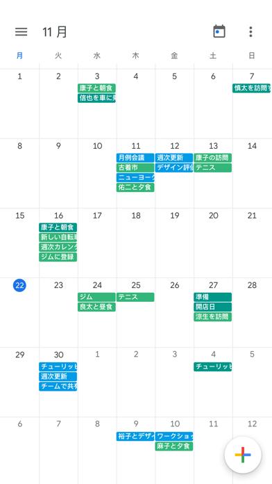 Google カレンダー: 予定をスマートに管理するのおすすめ画像5