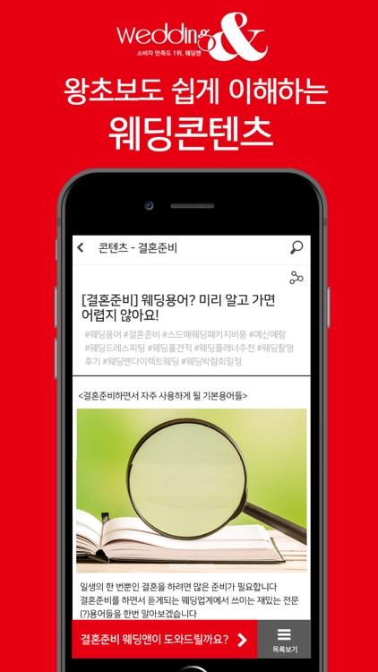 웨딩앤 screenshot-4