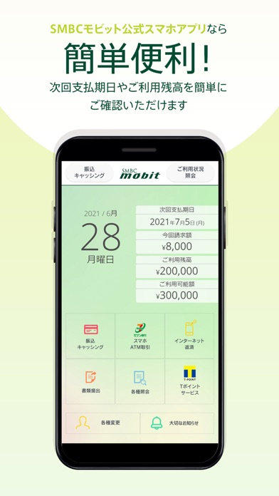 SMBCモビット公式スマホアプリ ScreenShot0
