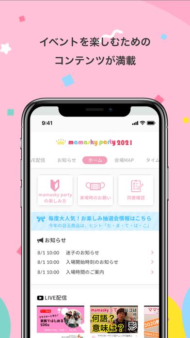 mamasky party紹介画像1
