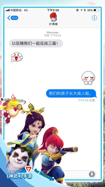 神武4 screenshot-0