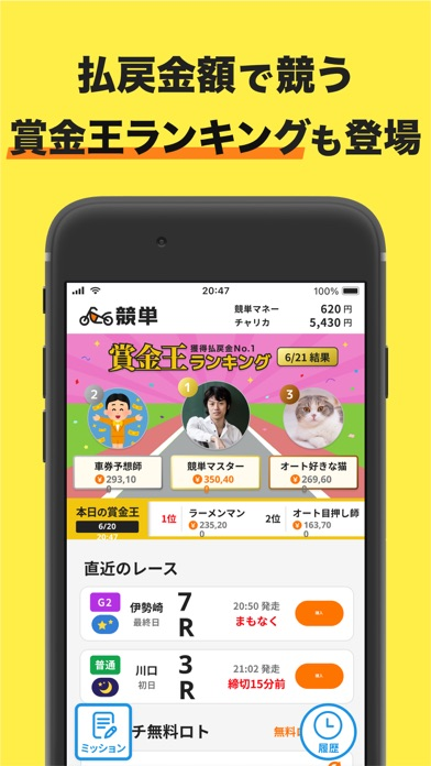競単(けいたん)オートレースの車券購入をアプリでのスクリーンショット9