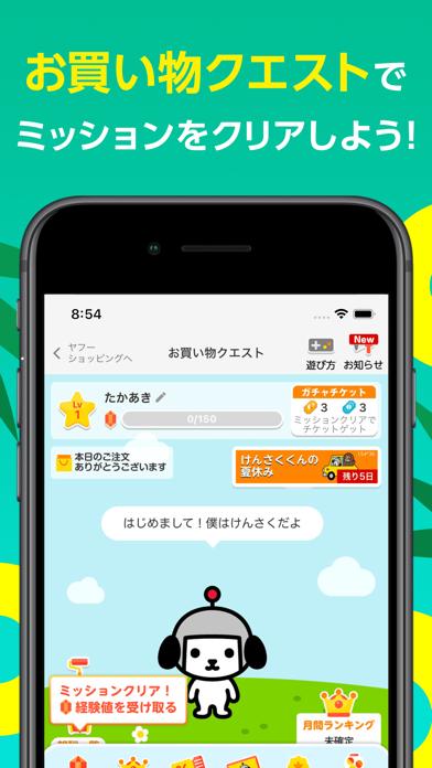 Yahoo!ショッピング ScreenShot3
