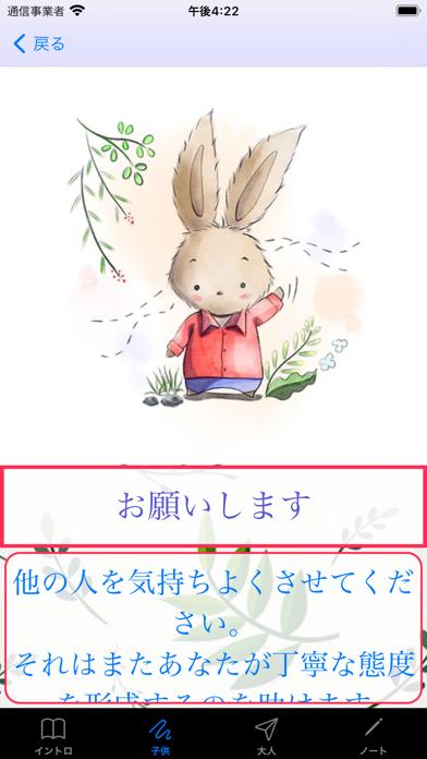 礼儀正しさガイド紹介画像3