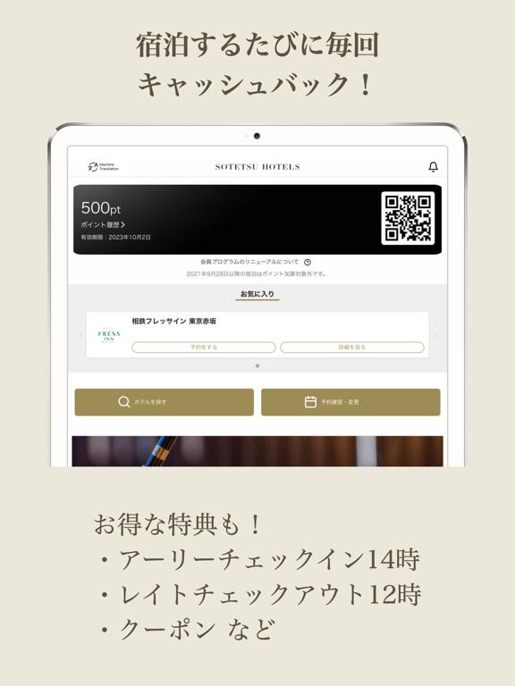 相鉄ホテルズ宿泊予約 SOTETSU HOTELS CLUBのおすすめ画像1