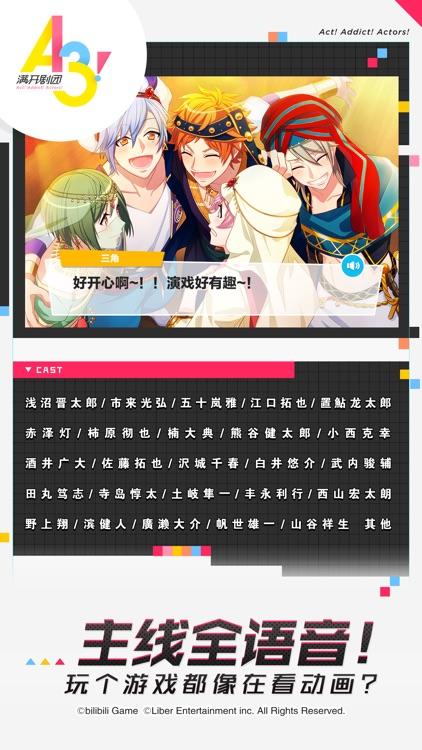 A3!满开剧团 screenshot-7