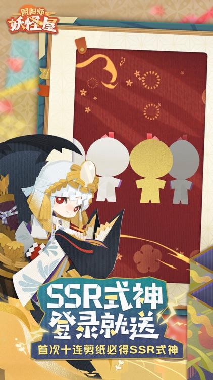 阴阳师:妖怪屋 screenshot-6