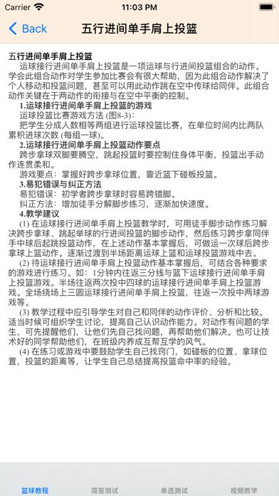 篮球教学大全 screenshot 4