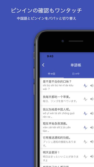 中国語 拼音翻訳単語帳紹介画像7
