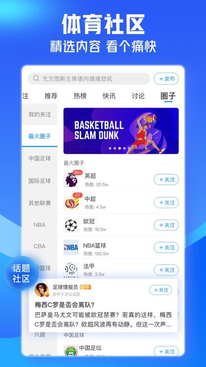 即嗨体育-足球篮球比分直播新闻资讯 screenshot-6