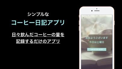 Coffee Diary(コーヒー日記)-コーヒーの量を記録 screenshot 1
