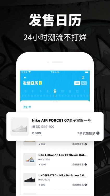 球鞋推潮-原价抢鞋助手app