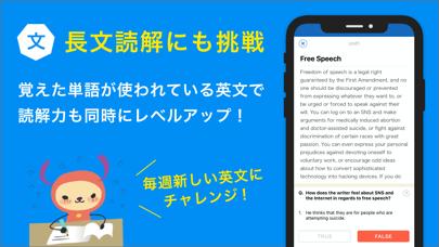 ターゲットの友 英単語アプリのおすすめ画像5