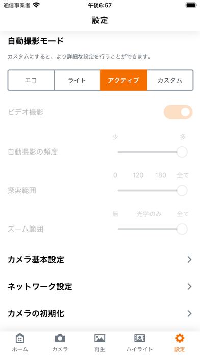 Connect app for Mini PTZ Cam紹介画像7