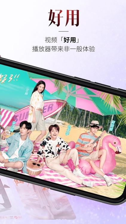 百视TV-完美的夏天2·全网独播