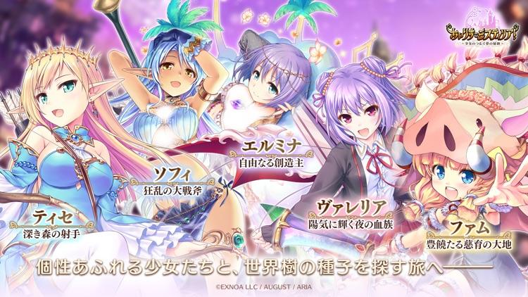あいりすミスティリア!~少女のつむぐ夢の秘跡~ screenshot-6