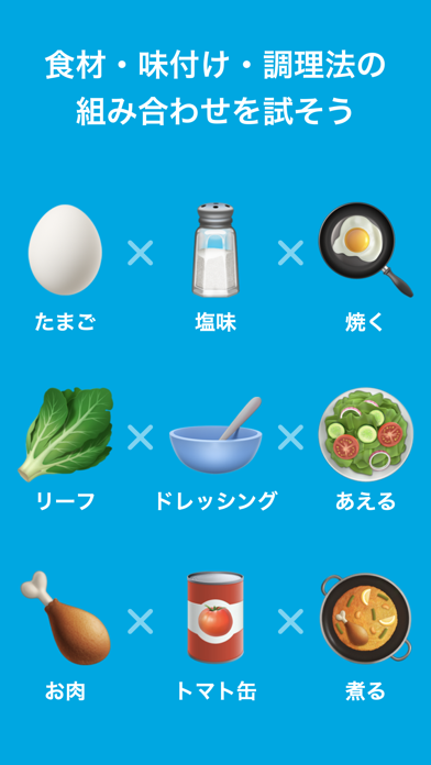 たべドリ -料理のトレーニングアプリ-のスクリーンショット3
