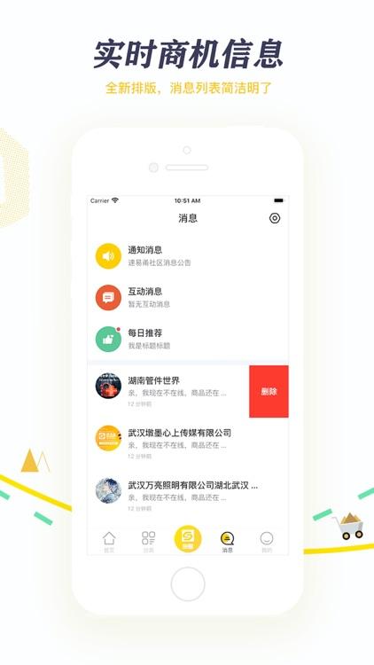 速易甬-工业耗材平台 screenshot-3