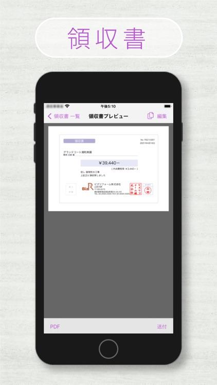 ツカエル見積・請求書オンライン screenshot-7