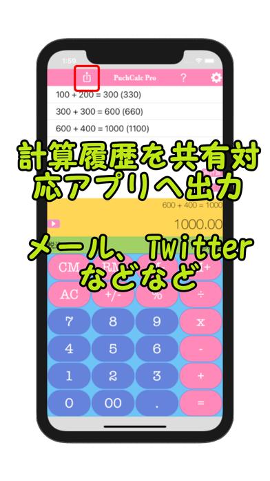 PuchCalc プチ電卓:おしゃれ、シンプル、消費税 履歴紹介画像5