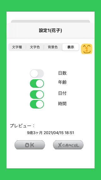 生後何日目カメラ 〜ベビーフォトから今日で何日目を自動計算〜 ScreenShot3