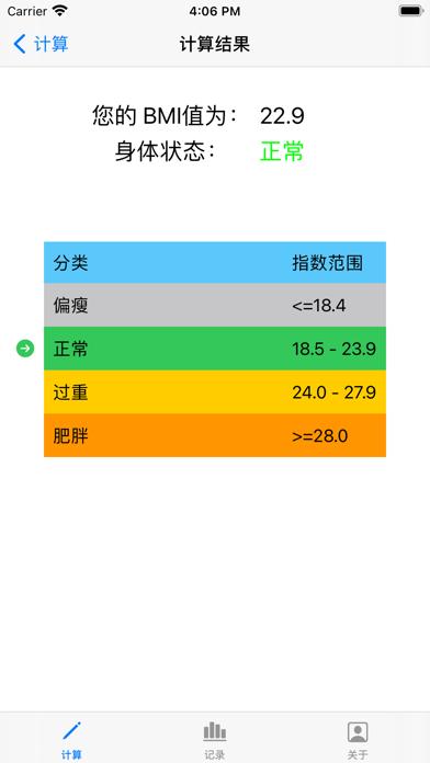 BMI Calculator – Weight track screenshot 2