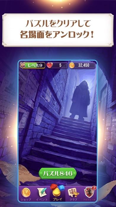 ハリー・ポッター:呪文と魔法のパズル〜マッチ3謎解きゲーム〜のおすすめ画像1