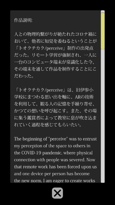 perceive トオクチカク紹介画像6