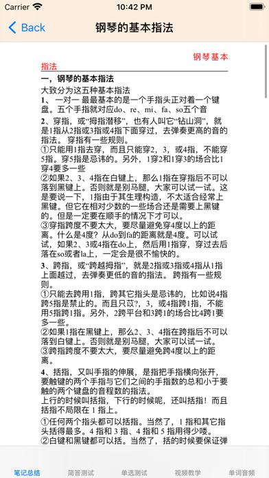 钢琴入门教学大全 screenshot 5