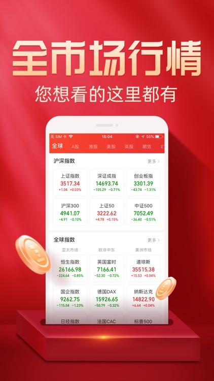 同花顺-炒股、股票 screenshot-7