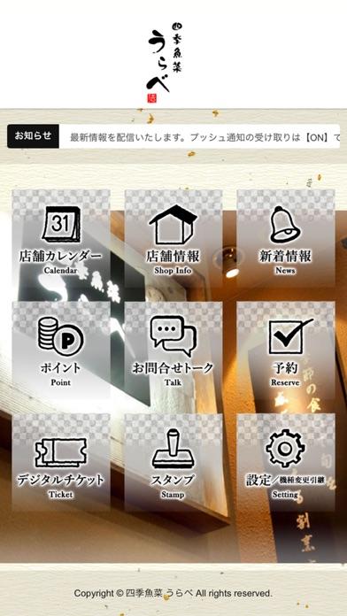 四季魚菜 うらべ紹介画像2