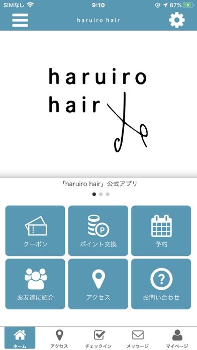 haruiro hair Officialアプリ紹介画像1