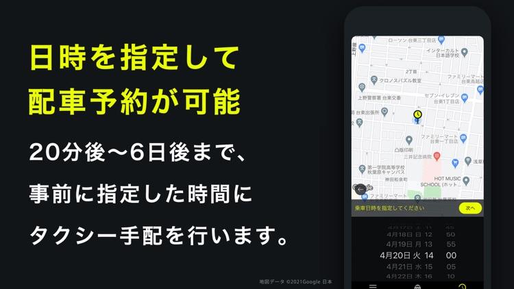S.RIDE タクシーアプリ (エスライド) screenshot-3