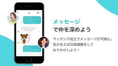 Pairs(ペアーズ) 恋活・婚活のためのマッチングアプリのスクリーンショット5