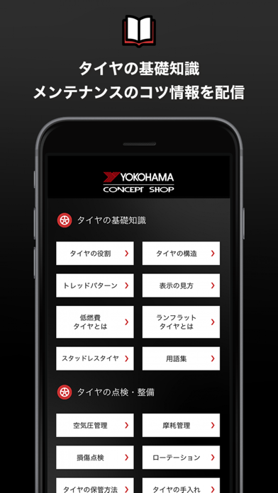 ヨコハマタイヤコンセプトプロショップアプリ紹介画像4