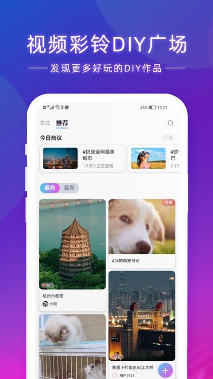 爱音乐-畅玩视频彩铃 screenshot-3