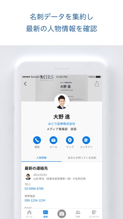 Sansan – 法人向け名刺管理サービスのスクリーンショット4