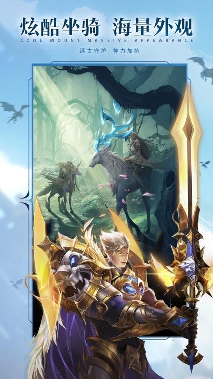 黎明召唤-暗黑魔幻MMORPG手游 screenshot-7
