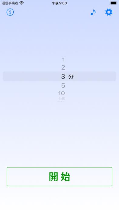 日本語音声時計のおすすめ画像1