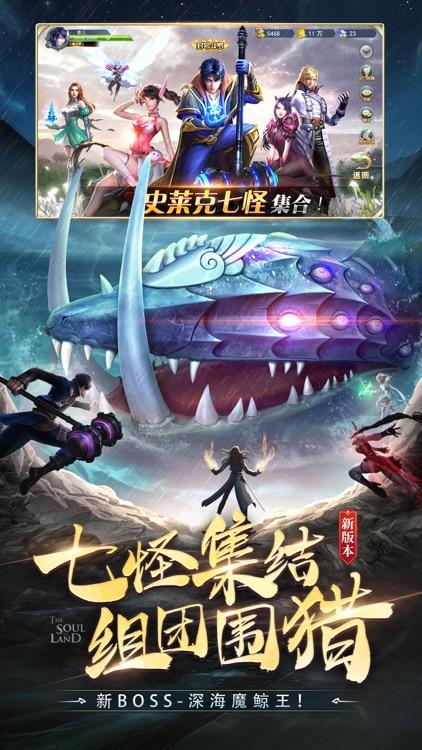 斗罗大陆:官方正版-新版本海神篇