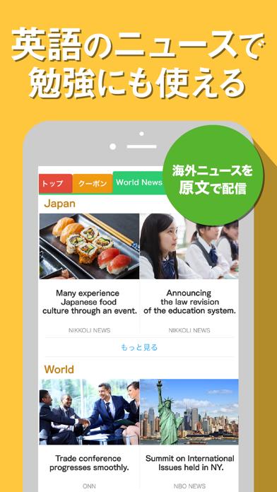 スマートニュース ScreenShot6