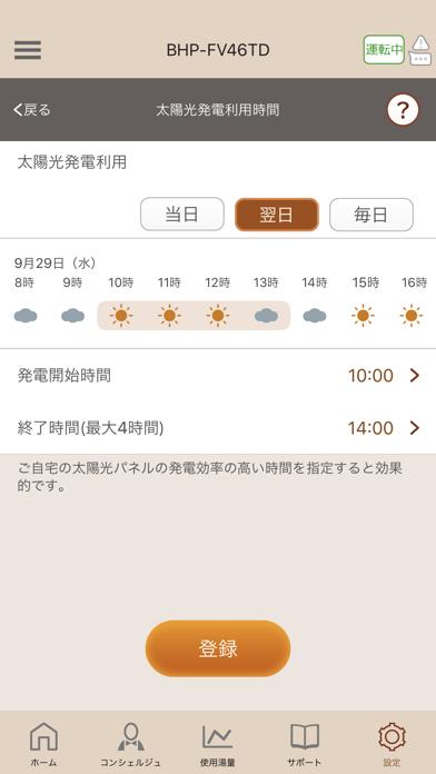 日立エコキュートアプリ紹介画像3