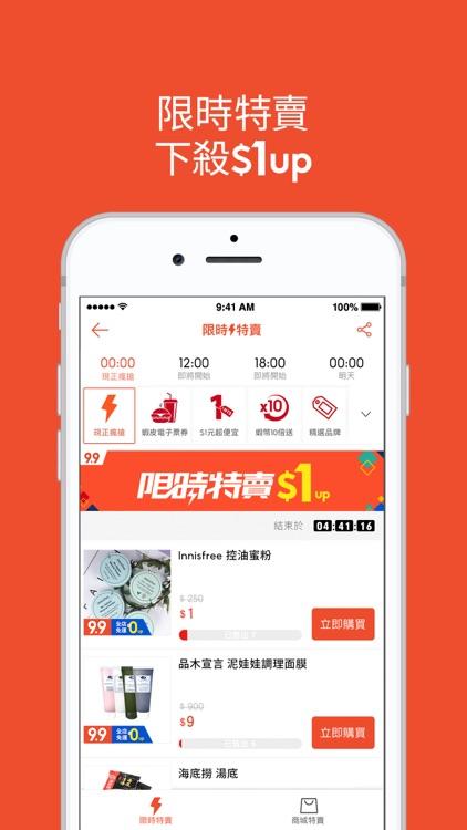 蝦皮購物|9.9超級購物節 screenshot-5