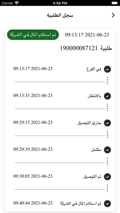 Atlas Delivery screenshot 6