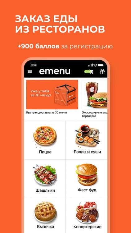 EMENU - Доставка еды