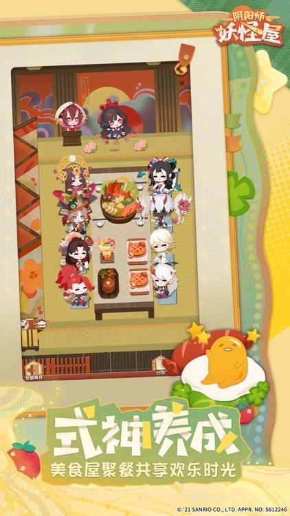 阴阳师:妖怪屋 screenshot-5