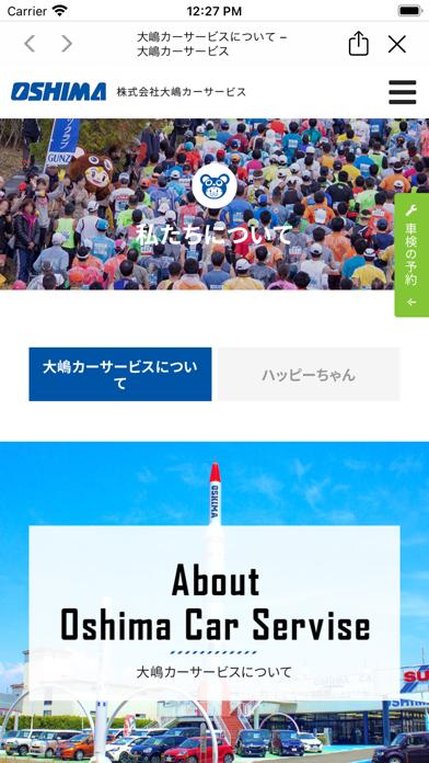 大嶋カーサービス紹介画像5