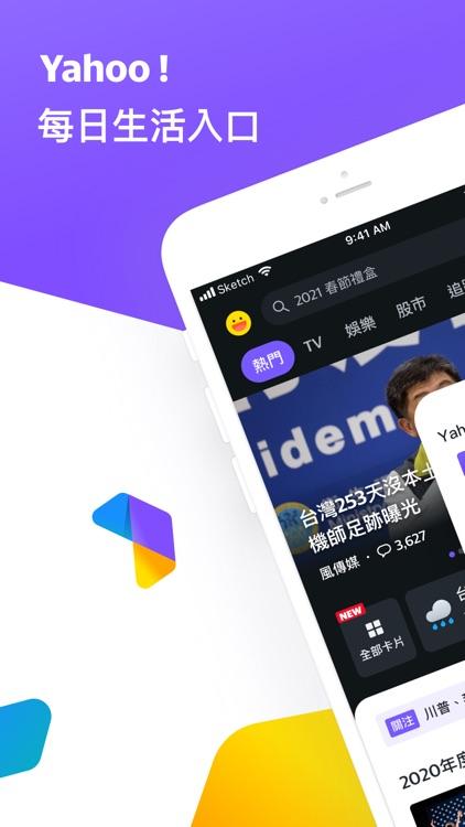 Yahoo奇摩 screenshot-0