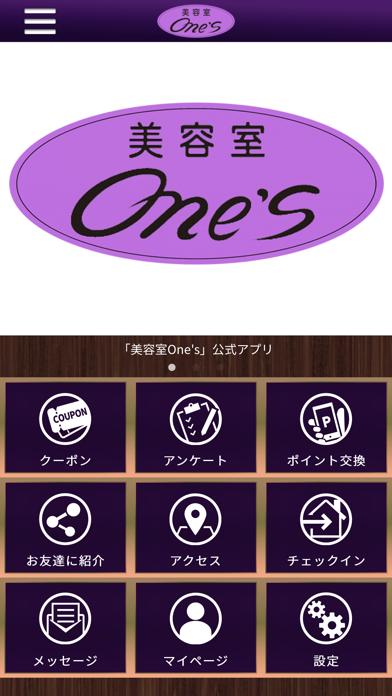 富士宮【美容室 One