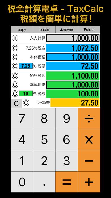 税金計算電卓 - TaxCalc紹介画像1